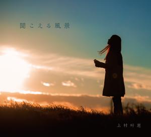Kanae_Kikoeru_Jacket_OL